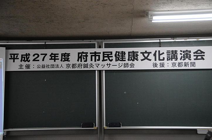 府市民健康文化講演会_01