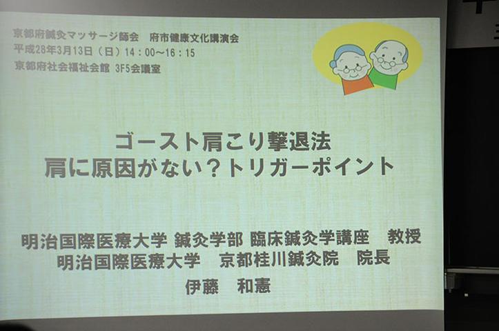 府市民健康文化講演会_03