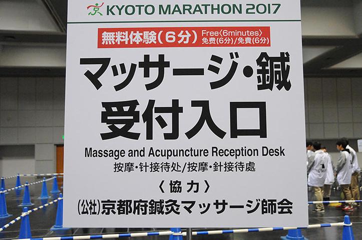 京都マラソン2017_02