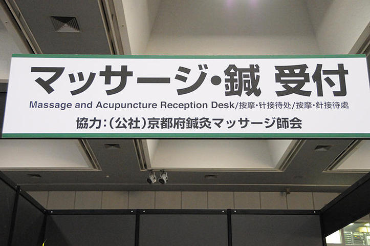 京都マラソン2017_03
